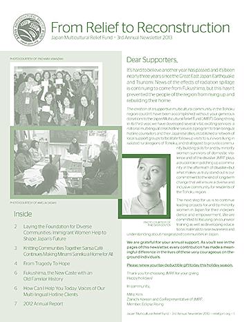 JMRF Newsletter 2012